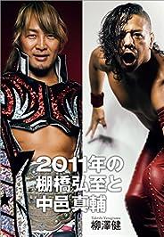 2011年の棚橋弘至と中邑真輔 (文春e-book)
