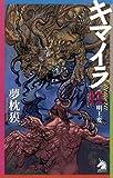 朝日新聞出版 キマイラ11 明王変 (朝日ノベルズ)の画像