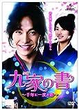 九家(クガ)の書 ~千年に一度の恋~ Blu-ray SET1