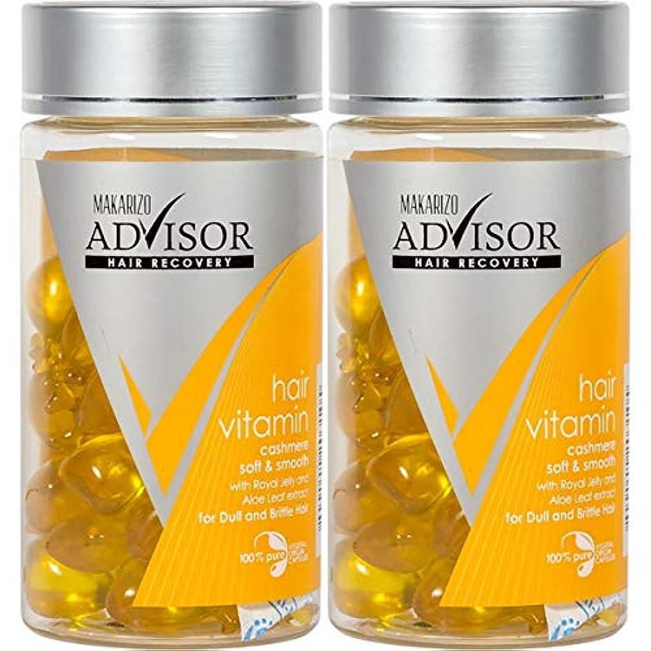 必需品資本さておきMAKARIZO マカリゾ Advisor アドバイザー Hair Vitamin ヘアビタミン 50粒入ボトル×2個セット Cashmere Soft & Smooth イエロー [海外直送品]