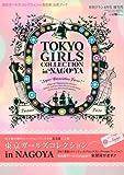 東京ガールズコレクションin名古屋公式ブック 2011年 04月号 [雑誌]