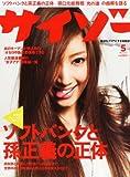 サイゾー 2012年 05月号 [雑誌]