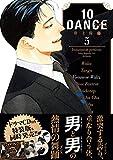 10DANCE(5) (ヤンマガKCスペシャル) 画像
