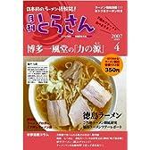 日本初のラーメン情報誌 月刊とらさん 2007年 4月号