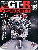 週刊 NISSAN R35 GT-R SPECIAL EDITION VR38DETT 2014年 3/11号 [分冊百科]