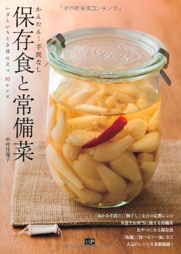 保存食と常備菜の詳細を見る