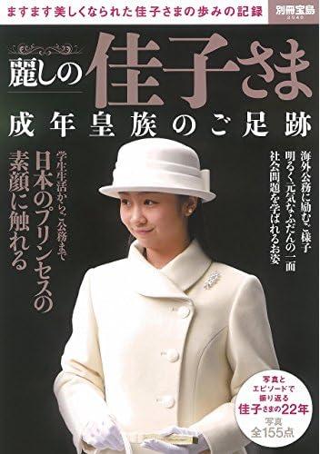 麗しの佳子さま 成年皇族のご足跡 (別冊宝島 2540)