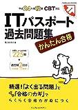 かんたん合格 ITパスポート過去問題集 平成24年度秋期 CBT対応 (Tettei Kouryaku JOHO SHORI)