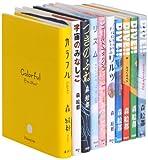 森絵都を単行本で読む 全10巻