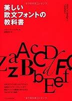 美しい欧文フォントの教科書