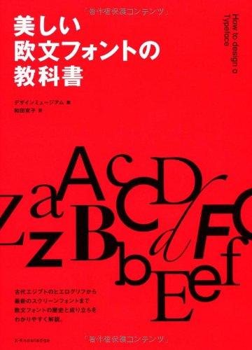 美しい欧文フォントの教科書の詳細を見る