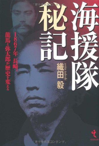 海援隊秘記―1867年長崎。龍馬と弥太郎が歴史を変える