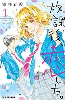 [満井春香]の放課後、恋した。(1) (デザートコミックス)