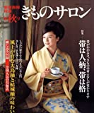 きものサロン 2008年 10月号 [雑誌]