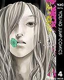 隣の悪女 4 (ヤングジャンプコミックスDIGITAL)
