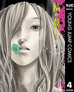 [玉木ヴァネッサ千尋] 隣の悪女 第01-04巻