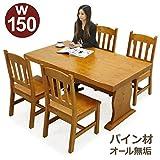 ダイニングテーブルセット 4人掛け 5点 テーブル幅150 パイン 無垢材 天然木 カントリー調 節あり 木製 ライトブラウン