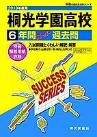 K 7桐光学園高等学校 2019年度用 6年間スーパー過去問 (声教の高校過去問シリーズ)