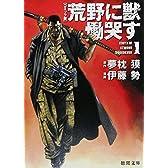 【コミック版】荒野に獣 慟哭す 1 (徳間文庫 ゆ 2-27)