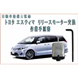 トヨタ エスティマ用 スライドドア リリースモーター 特殊工具付き