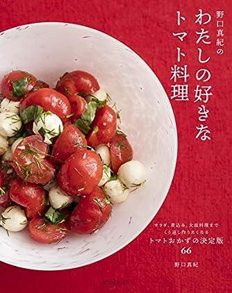 野口真紀の わたしの好きなトマト料理: サラダ、煮込み、大皿料理まで くり返し作りたくなるトマトおかずの決定版66