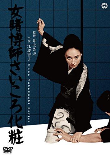 女賭博師さいころ化粧 [DVD]