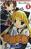 悪魔事典 1 (ガンガンコミックス)