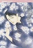 朝日新聞出版 波津彬子 雨柳堂夢咄 其ノ十六 (Nemuki+コミックス)の画像