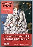 エリザベス朝の世界像 (筑摩叢書)