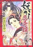 妖かし恋奇譚 (ぶんか社コミックス)