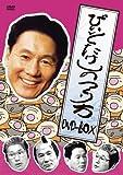 ビートたけしのつくり方 DVD-BOX
