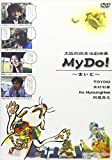 MyDo! [DVD]