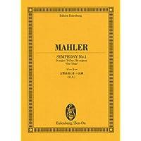 オイレンブルクスコア マーラー 交響曲第1番 ニ長調 (巨人)