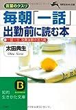 「毎朝「一話」出勤前に読む本―言葉のクスリ」太田典生