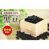 まめやの底力 北海道産黒豆 1kg