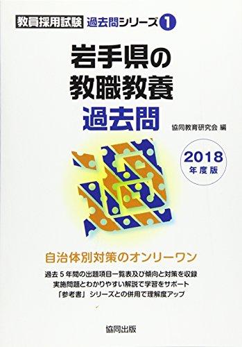 岩手県の教職教養過去問 2018年度版 (教員採用試験「過去問」シリーズ)