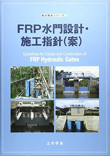FRP水門設計・施工指針(案) (複合構造シリーズ)
