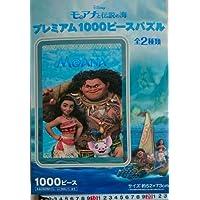 モアナと伝説の海 プレミアム1000ピースパズル