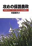 攻めの保護農政—直接支払で「TPPに負けない日本農業」