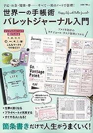 世界一の手帳術 バレットジャーナル入門 (TJMOOK)