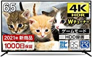 maxzen テレビ 65型 4K対応 液晶テレビ 4K 65インチ ゲームモード 設置無料 メーカー1000日保証 HDR対応 地デジ・BS・110度CSデジタル 外付けHDD録画機能 ダブルチューナー マクスゼン J