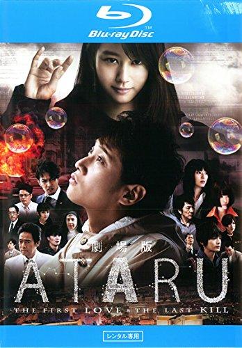 劇場版 ATARU THE FIRST LOVE & THE LAST KILL ブルーレイディスク [レンタル落ち]