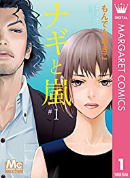 ナギと嵐 1 (マーガレットコミックスDIGITAL)