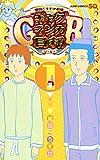増田こうすけ劇場 ギャグマンガ日和GB 1 (ジャンプコミックス)