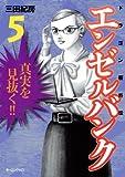 エンゼルバンク ドラゴン桜外伝(5) (モーニングKC)