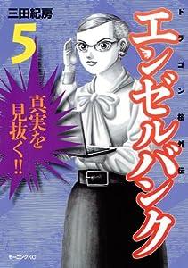 エンゼルバンク ドラゴン桜外伝 5巻 表紙画像
