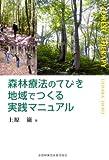 森林療法のてびき 地域でつくる実践マニュアル