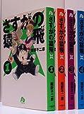 さすがの猿飛 文庫版 (2013年版) コミック 全4巻完結セット (小学館文庫)