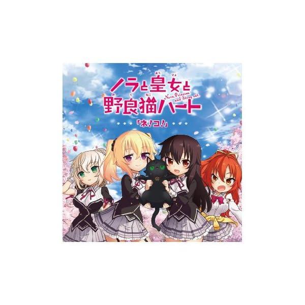TVアニメ ノラと皇女と野良猫ハートOP曲「ネ!コ!」の商品画像