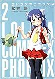 ロリコンフェニックス 2 (角川コミックス ドラゴンJr. 103-2)